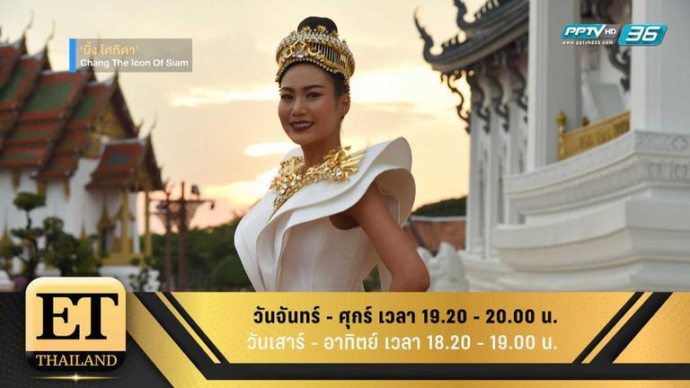 ET Thailand 27 พฤศจิกายน 2561