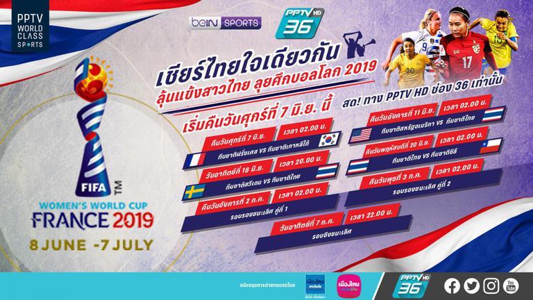 โปรแกรมฟุตบอลโลกหญิง 2019 ! PPTV ยิงสดทุกนัดที่ ทีมชาติไทย ลงแข่งขันในรอบแบ่งกลุ่ม