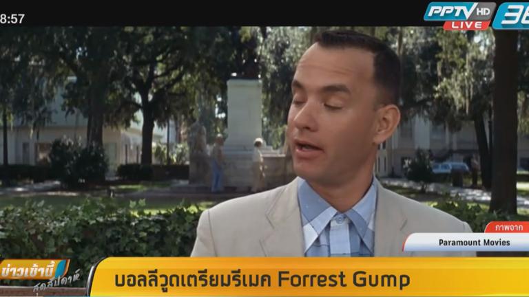 อินเดีย เตรียมรีเมค Forrest Gump