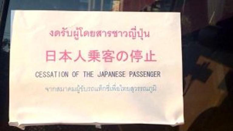 ร้อนฉ่าโซเชียล! สมาคมแท็กซี่ไทยสุวรรณภูมิ ติดป้ายงดรับผู้โดยสารญี่ปุ่น