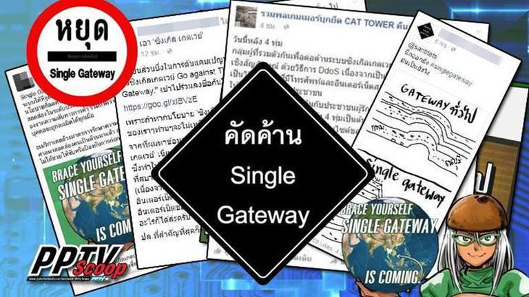 """จ่อชง """"Virtual Single Gateway"""" แทน """"Single Gateway"""" แก้ปมชาวเน็ตถล่มต้าน ?"""