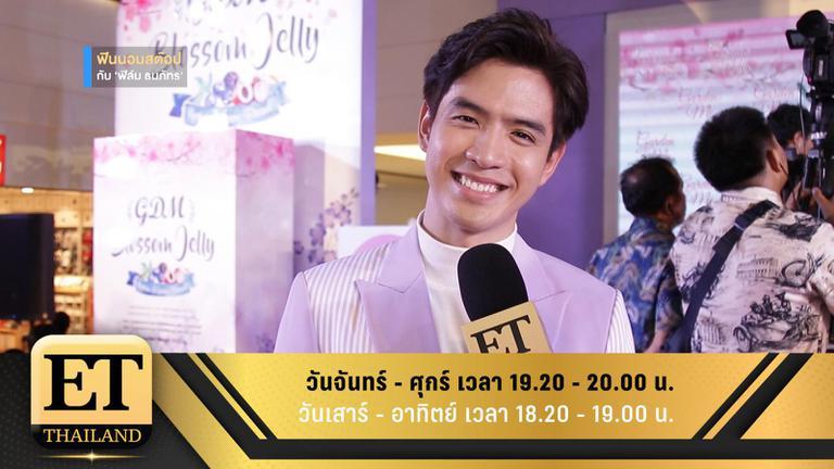 ET Thailand 11 ตุลาคม 2561