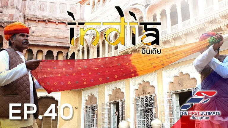 India ตอน 4
