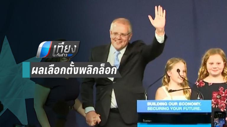 พลิกล็อก พรรครัฐบาลออสเตรเลีย ประกาศชัยชนะเลือกตั้ง