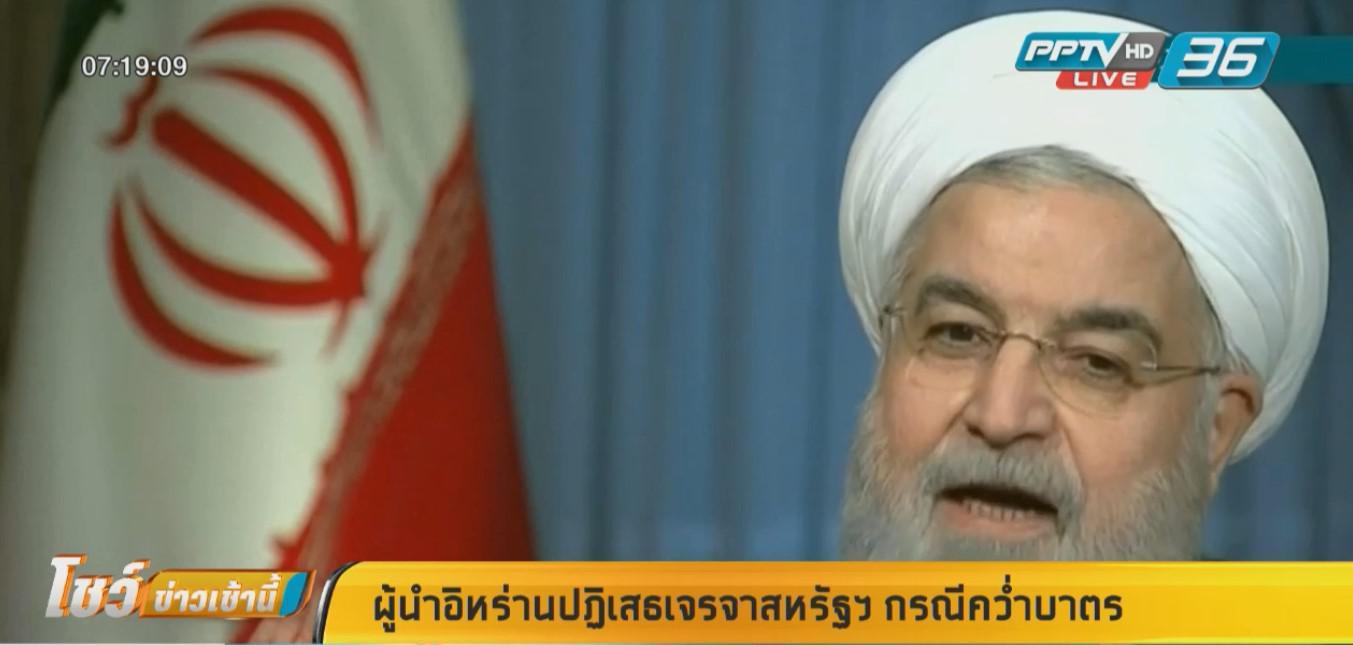 """""""ผู้นำอิหร่าน""""ปฏิเสธเจรจาสหรัฐฯ ปม คว่ำบาตร"""