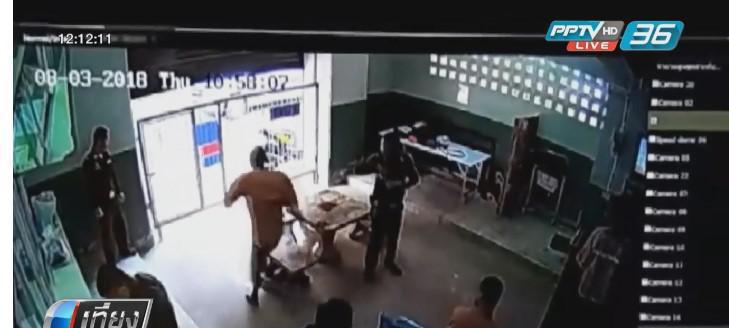 ตร.น่าน ตามล่านักโทษหลบหนีจากห้องพิจารณาคดี