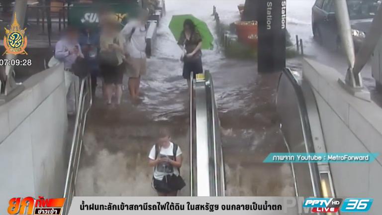น้ำฝนทะลักเข้าสถานีรถไฟใต้ดิน ในสหรัฐฯ จนกลายเป็นน้ำตก (คลิป)
