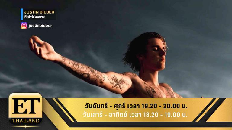 ET Thailand 5 มิถุนายน 2561