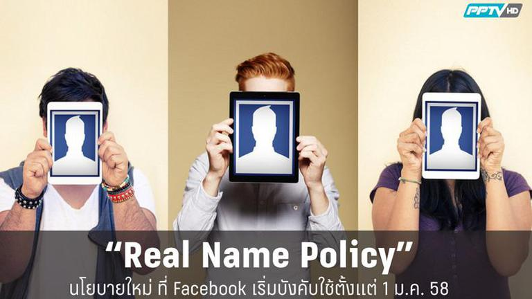 """Facebook ประกาศใช้นโยบาย """"Real Name Policy"""""""