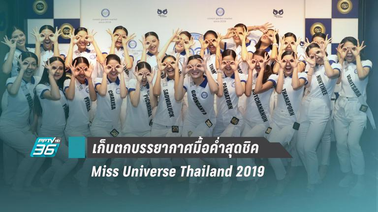 เก็บตกบรรยากาศมื้อค่ำสุดชิค Miss Universe Thailand 2019