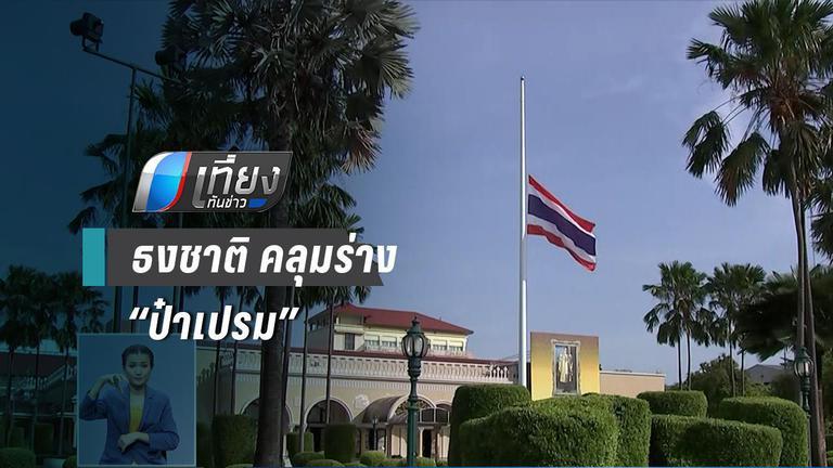 """ธงชาติไทยคลุมร่าง เทิดเกียรติ """"พล.อ.เปรม"""""""
