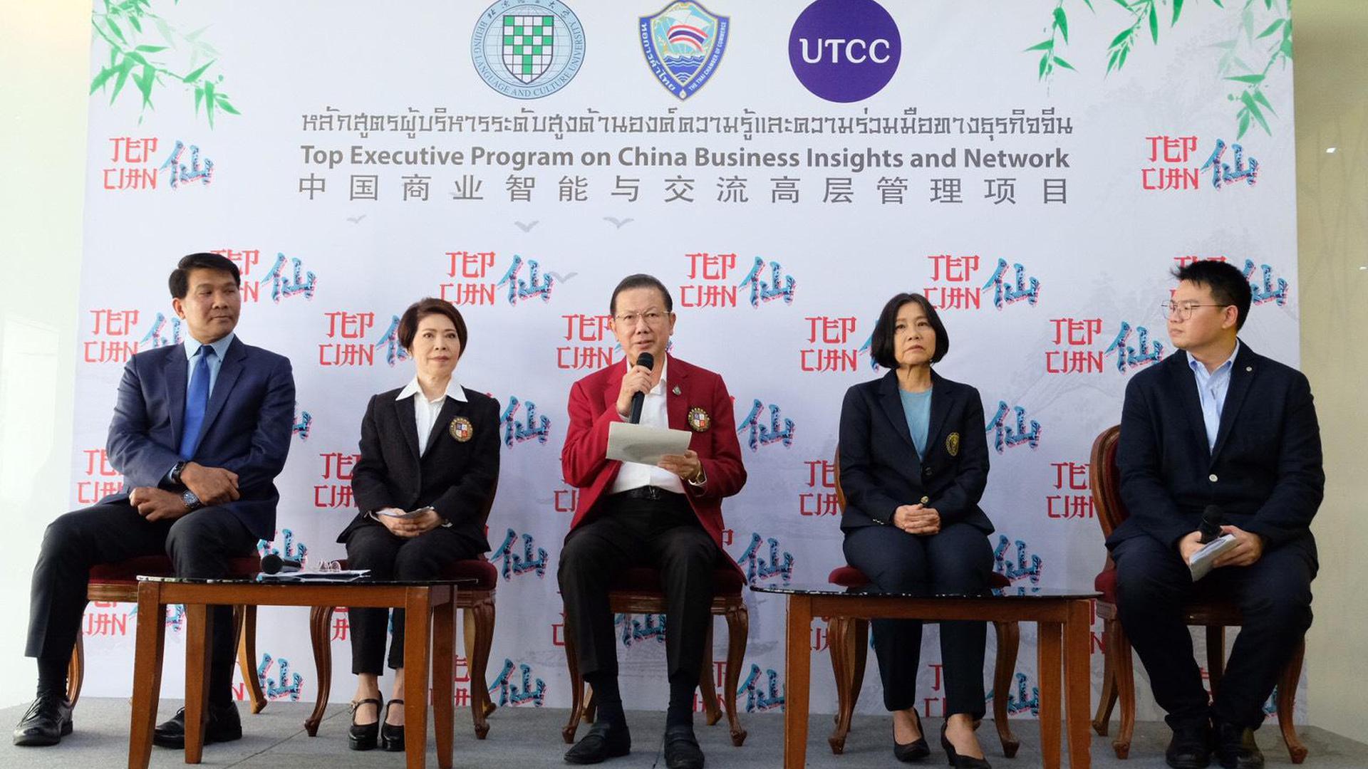 """ม.หอการค้าไทย เปิดหลักสูตรความร่วมมือทางธุรกิจจีน """"TEPCIAN"""" หนุนการค้าไทย-จีน"""