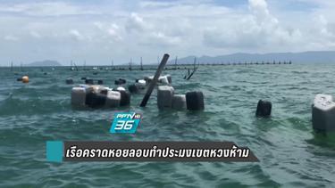 เรือคราดหอยลอบทำประมงเขตหวงห้าม ชนแพเลี้ยงหอยแมลงภู่ พังเสียหายนับล้านบาท