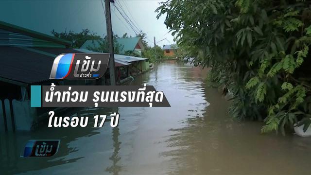 วิกฤต !! อุบลฯ น้ำท่วม รุนแรงที่สุดในรอบ 17 ปี