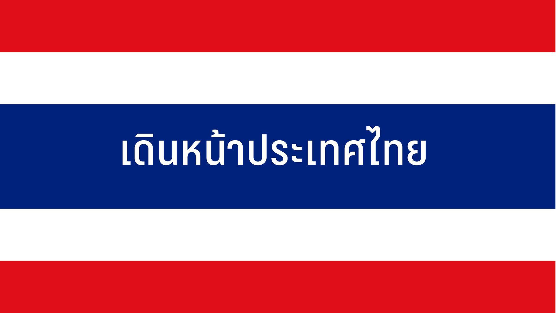 คสช.เดินหน้าประเทศไทย
