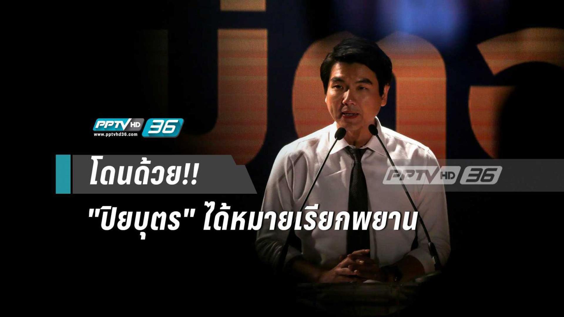 """""""ปิยบุตร"""" โดนด้วย ได้หมายเรียกพยาน ปมแถลงคดียุบพรรคไทยรักษาชาติ"""