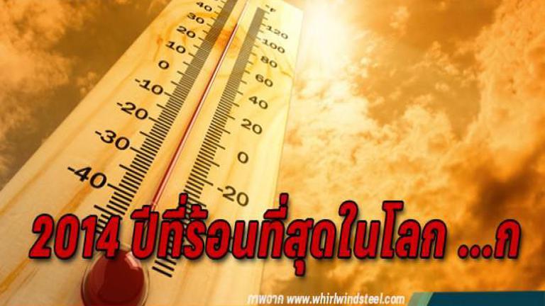 2014 ปีที่อากาศร้อนทุบสถิติโลก