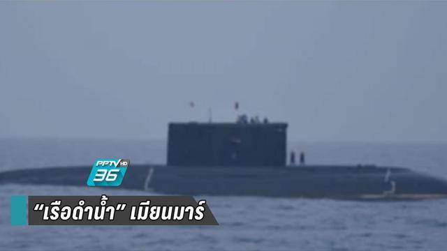 """ทร.เร่งหาวิธีรับมือ หลังเมียนมาร์ ส่ง""""เรือดำน้ำ"""" ปฏิบัติการทะเลอันดามัน 24 ธ.ค.นี้"""