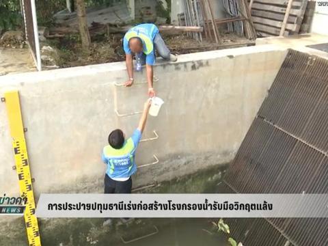 ประปาปทุมธานี เร่งแผนก่อสร้างโรงกรองน้ำรองรับภัยแล้ง