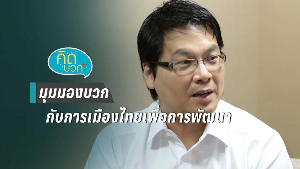 มุมมองบวก กับการเมืองไทยเพื่อการพัฒนา