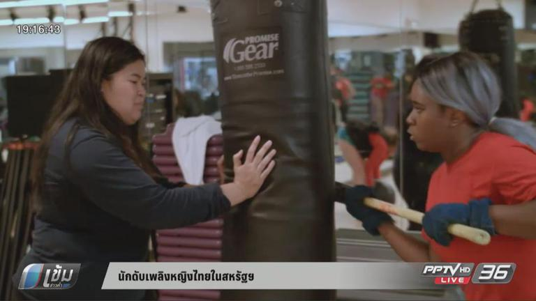 นักดับเพลิงหญิงไทยในสหรัฐฯ (คลิป)