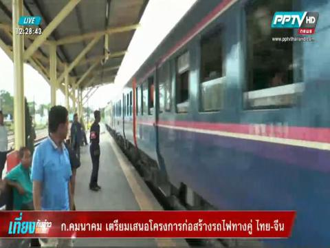 คมนาคมเตรียมเสนอโครงการก่อสร้างรถไฟทางคู่ ไทย-จีน