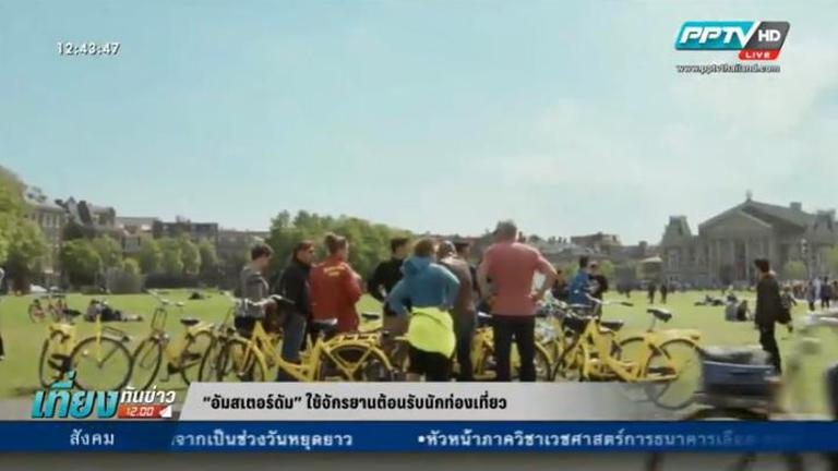 """""""อัมสเตอร์ดัม"""" ใช้จักรยานเชื่อมสัมพันธ์ต้อนรับนักท่องเที่ยว  (คลิป)"""