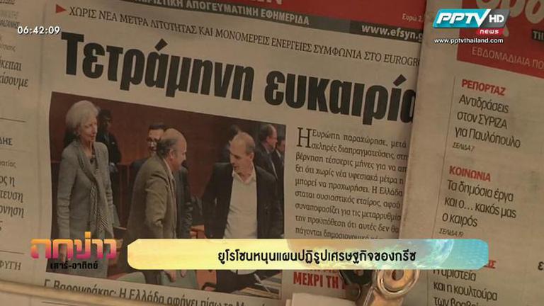 ยูโรโซนหนุนแผนปฏิรูปเศรษฐกิจกรีซ