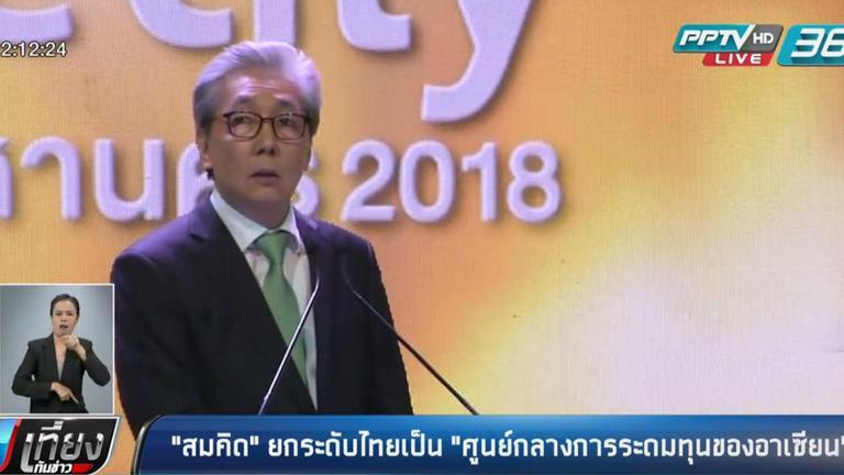 """""""สมคิด"""" ยกระดับไทยเป็น """"ศูนย์กลางการระดมทุนของอาเซียน"""""""