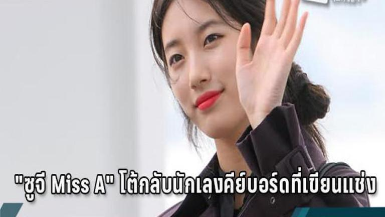 """""""ซูจี Miss A สุดทน! โต้กลับพวกนักเลงคีย์บอร์ดที่เขียนแช่ง"""