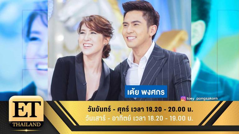 ET Thailand 18 เมษายน 2562