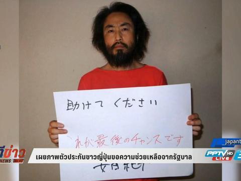 เผยภาพตัวประกันชาวญี่ปุ่นขอความช่วยเหลือจากรัฐบาล