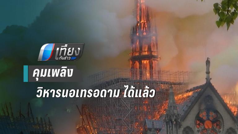 """ฝรั่งเศส แจงคุมเพลิง """"วิหารนอเทรอดาม"""" ได้แล้ว"""