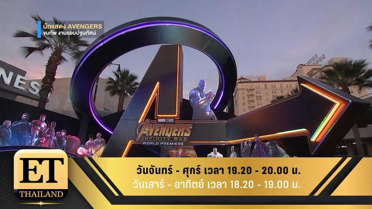 ET Thailand 27 เมษายน 2561