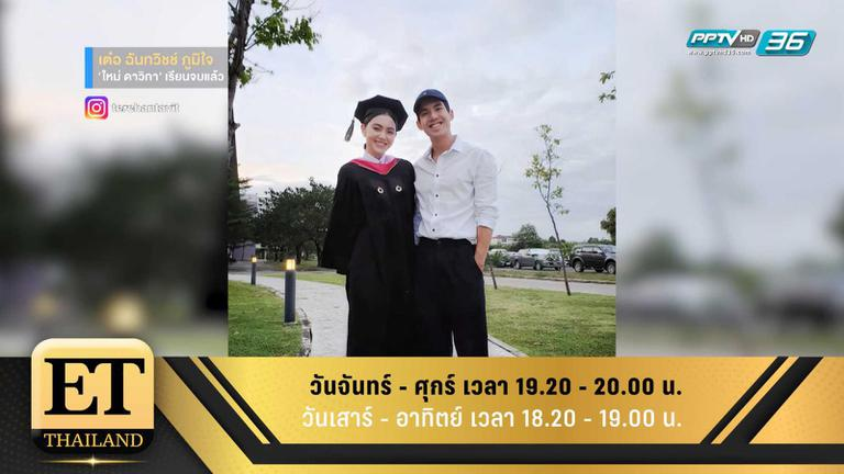 ET Thailand 28 ธันวาคม 2561