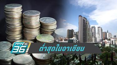 ธนาคารโลก หั่นจีดีพีไทย โตเหลือ 2.7% หวั่นเงินบาทแข็งซ้ำเติม