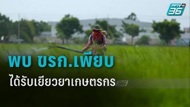 พบข้าราชการ เกือบ 1 แสนราย ได้รับเยียวยาเกษตรกร 5,000 บาท