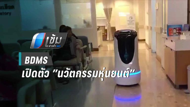 """เปิดตัว """"นวัตกรรมหุ่นยนต์"""" ขนส่งในโรงพยาบาล"""