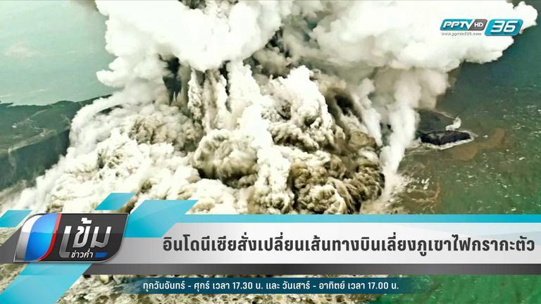อินโดนีเซียสั่งเปลี่ยนเส้นทางบินเลี่ยงภูเขาไฟกรากะตัว