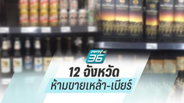 เปิด 12 จังหวัด ห้ามขายเหล้า-เบียร์ ป้องกันสังสรรค์ ควบคุมโควิด-19