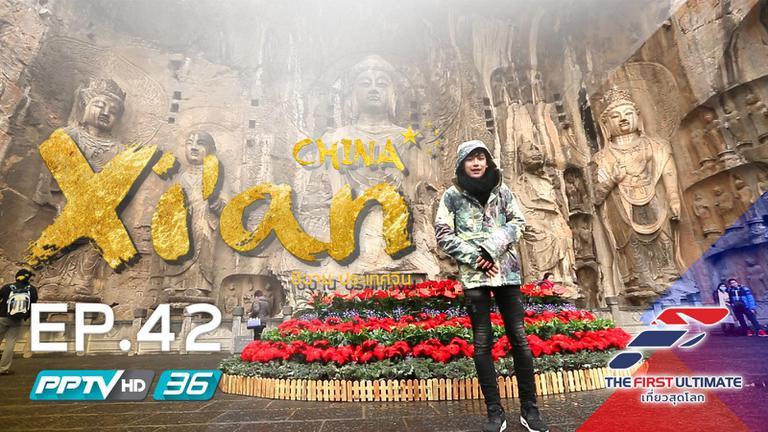 Xi'an ตอน 2