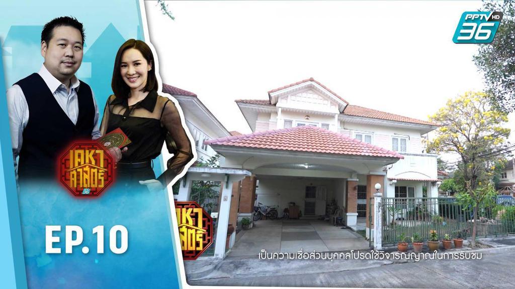 เคหาศาสตร์ EP.10  | บ้านนี้อยู่กับวิญญาณ | PPTV HD 36