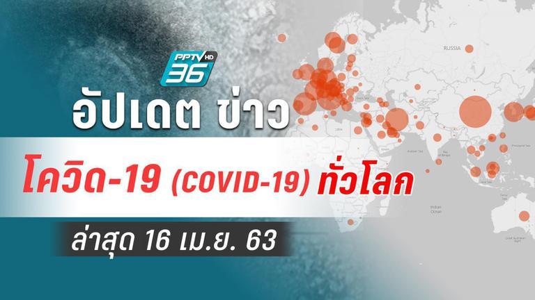 อัปเดตข่าว สถานการณ์ โควิด-19 ทั่วโลก ล่าสุด 16 เม.ย. 63