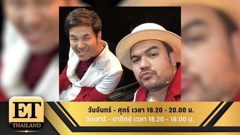 ET Thailand 3 กรกฎาคม 2561