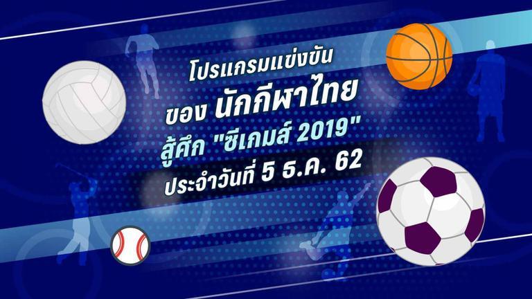 โปรแกรมซีเกมส์ 2019 ของนักกีฬาไทย ประจำวันที่ 5 ธ.ค. 62