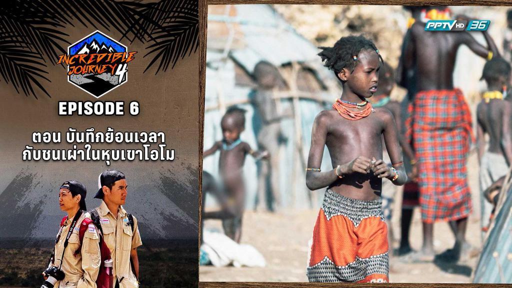 เอธิโอเปีย  บันทึกย้อนเวลากับชนเผ่าในหุบเขาโอโม