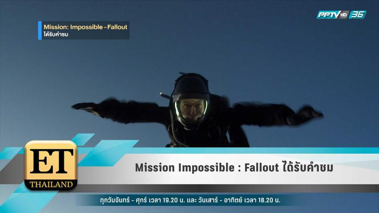 Mission Impossible : Fallout ได้รับคำชม