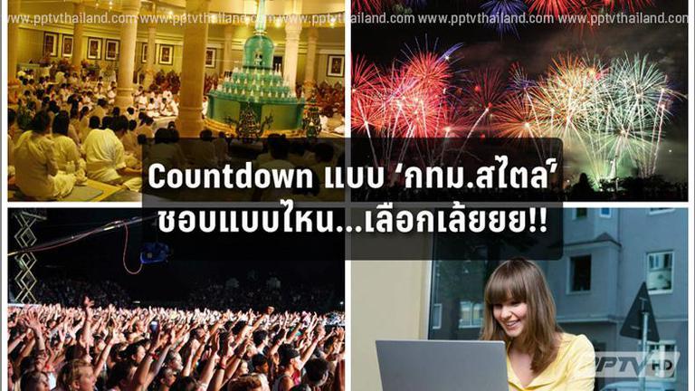 กิจกรรม countdown ในคืนวันปีใหม่ของชาวกรุงเทพฯ มีหลายแบบให้คุณทำ