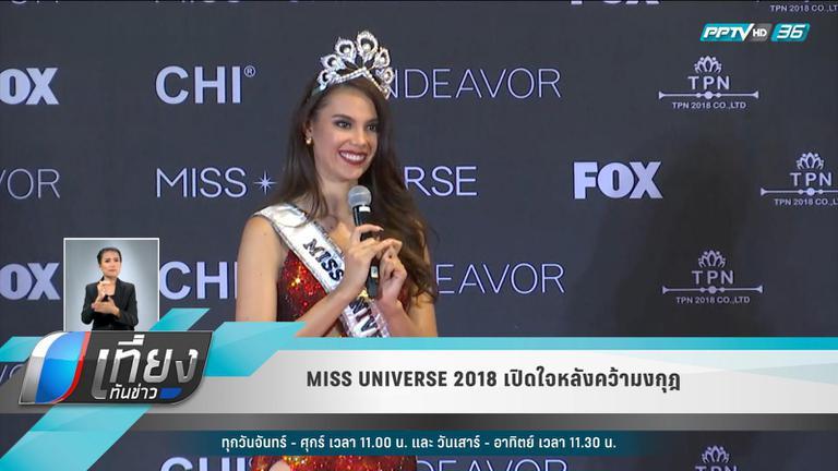 Miss universe2018 เปิดใจหลังคว้ามงกุฏ
