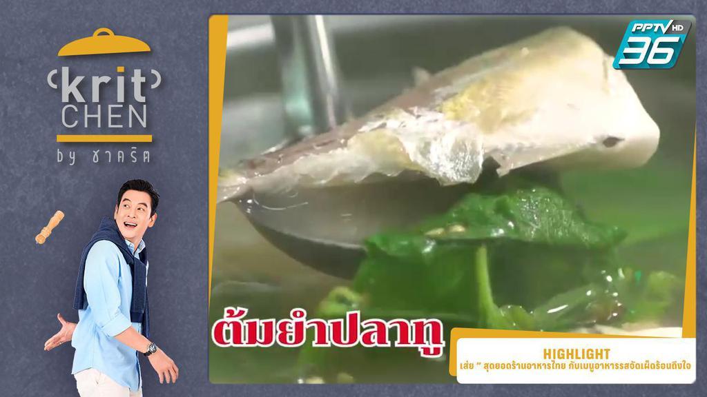 """เส่ย"""" สุดยอดร้านอาหารไทย กับเมนูอาหารรสจัดเผ็ดร้อนถึงใจ"""